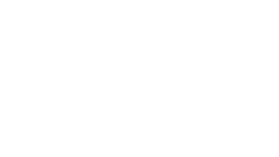 Salutations to Ardhanarishwara